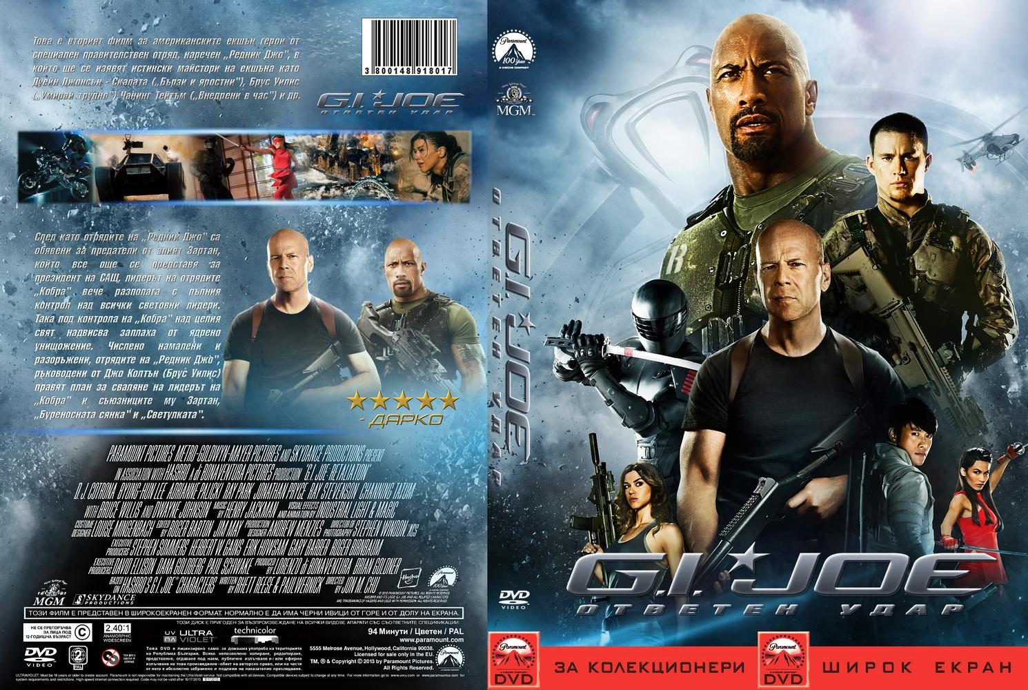 g.i.joe 2 retaliation (2013) – tamil dubbed (torrent download
